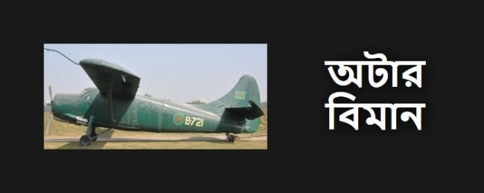 https://assets.roar.media/Bangla/2017/02/Kilo-Flight-5.png
